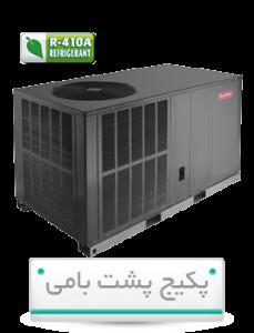 Packge cooling 229x300 پکیج سرمایشی پشت بامی گودمن